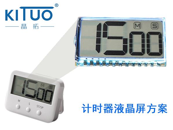 计时器液晶屏方案