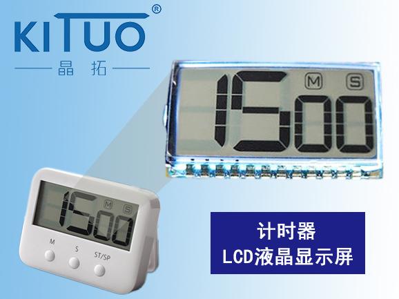 计时器LCD液晶显示屏