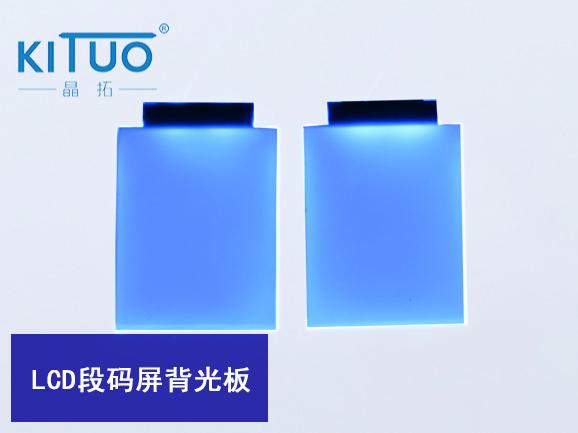 LCD段码屏背光板