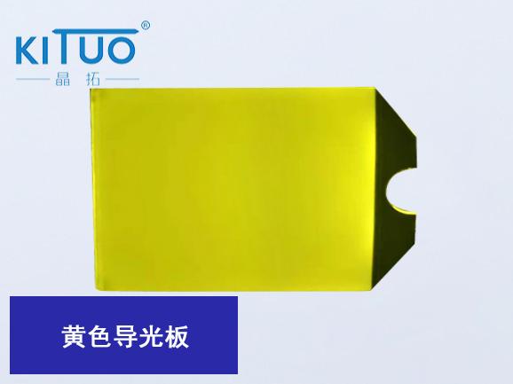 黄色导光板