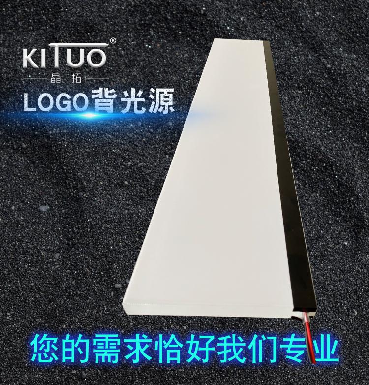 机床加工中心-LOGO导光板t
