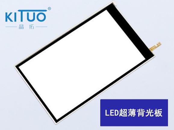LED超薄背光板