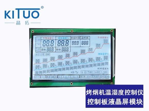 烤烟机温湿度控制仪控制板液晶屏模块