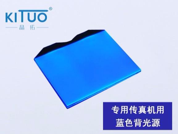 专用传真机用蓝色背光源
