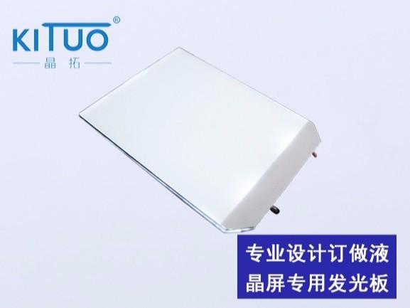 专业设计订做液晶屏专用发光板