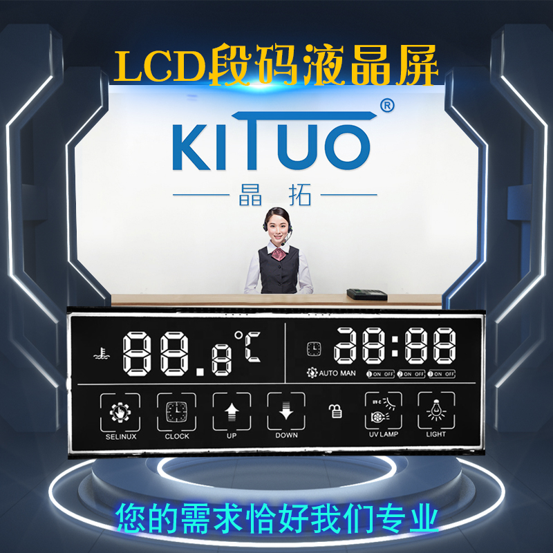 黑色底LCD段码液晶屏