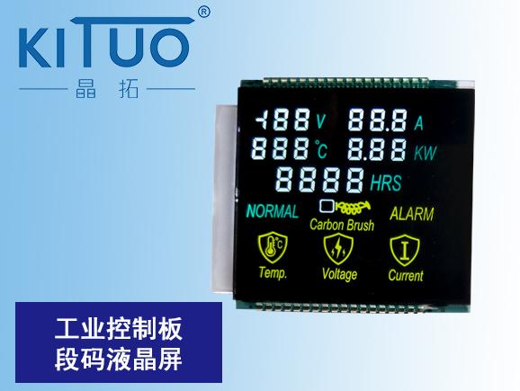 工业控制板段码液晶屏